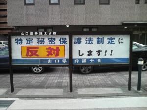 山口弁護士会