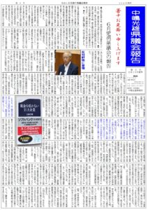 6月議会報告(1)