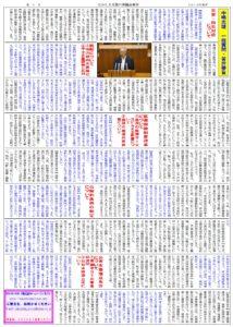 6月議会報告(2)